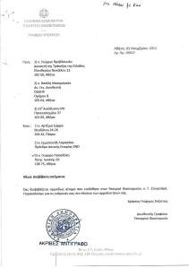 ipourgioikonomikon3112012f